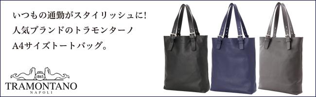 トラモンターノ A4サイズレザートートバッグ