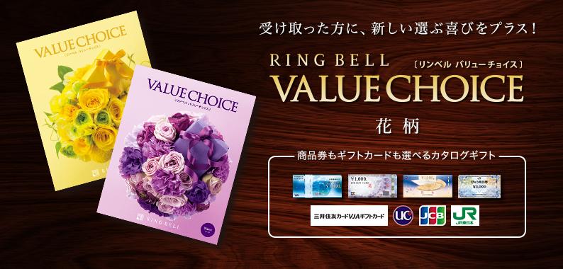 受け取った方に、新しい選ぶ喜びをプラス! RINGBELL VALUE CHOICE[リンベルバリューチョイス]花柄 商品券もギフトカードも選べるカタログギフト