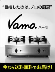 Vamo(バーモ)