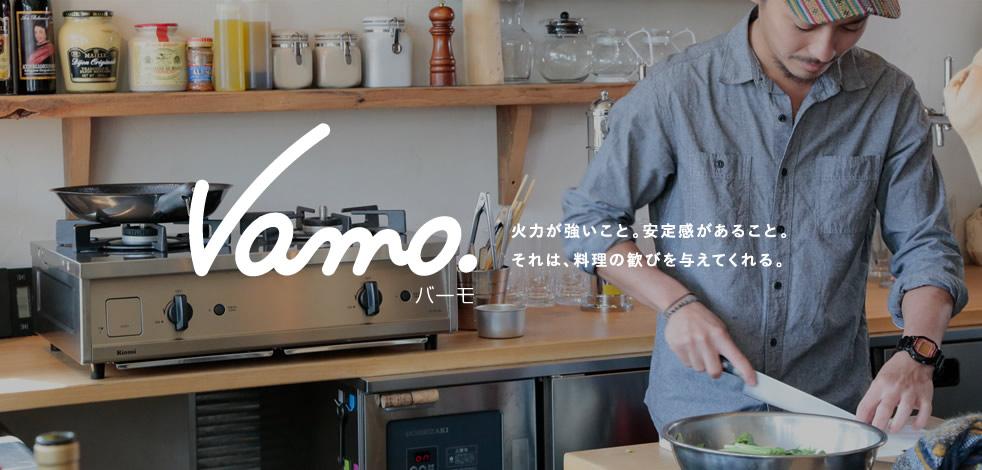 Vamo.バーモ 火力が強いこと。安定感があること。それは、料理の歓びを与えてくれる。