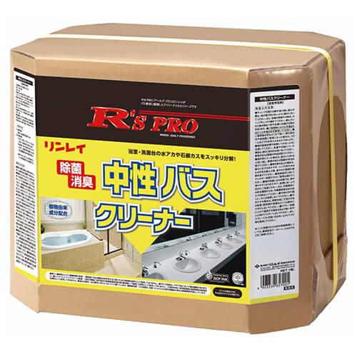 R'SPRO中性バスクリーナー