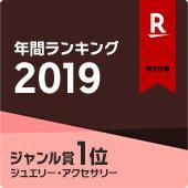2019年楽天年間ランキング受賞