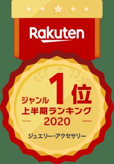 楽天ジャンル上半期ランキング2020 ジュエリー・アクセサリー賞 1位受賞!