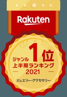 楽天ジャンル上半期ランキング2021 ジュエリー・アクセサリー賞 1位受賞!
