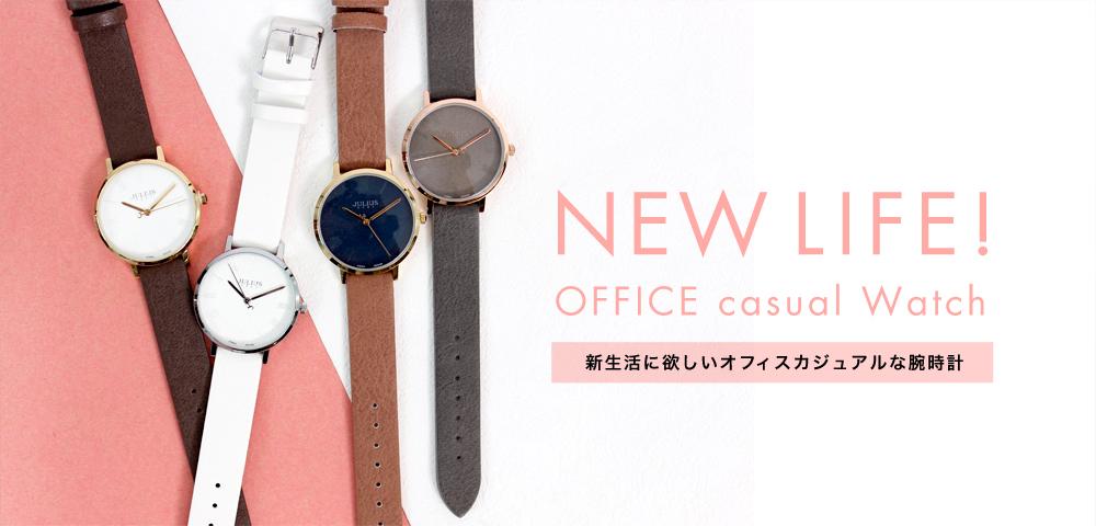 新生活に欲しいオフィスカジュアル時計