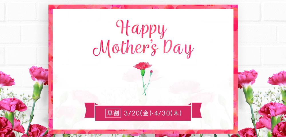 母の日【早割】