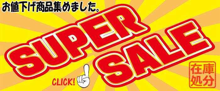 スーパーセール