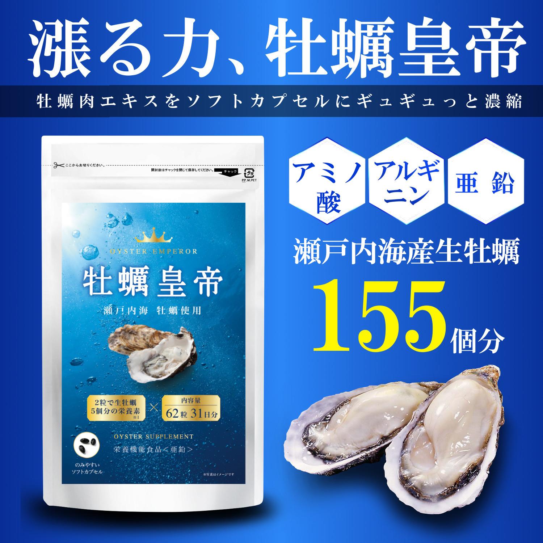 牡蠣 サプリ 副作用