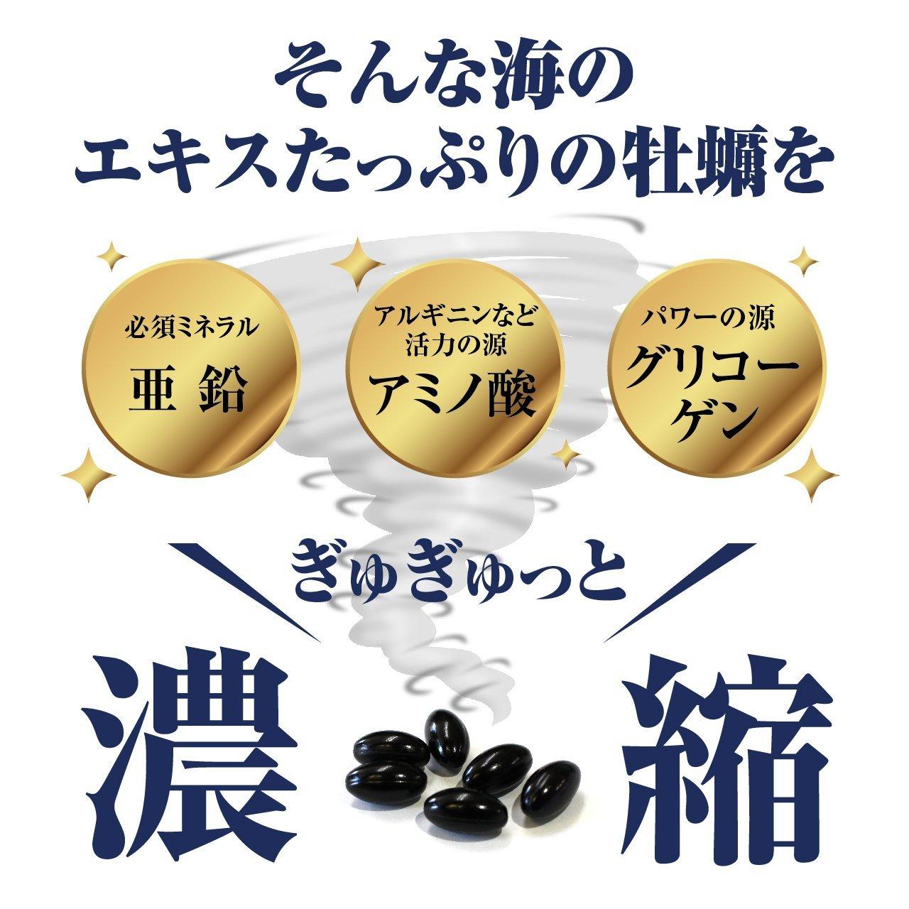 牡蠣 亜鉛 国内産 牡蠣エキス使用 瀬戸内海産 牡蠣 使用 牡蠣皇帝 90粒 30日分