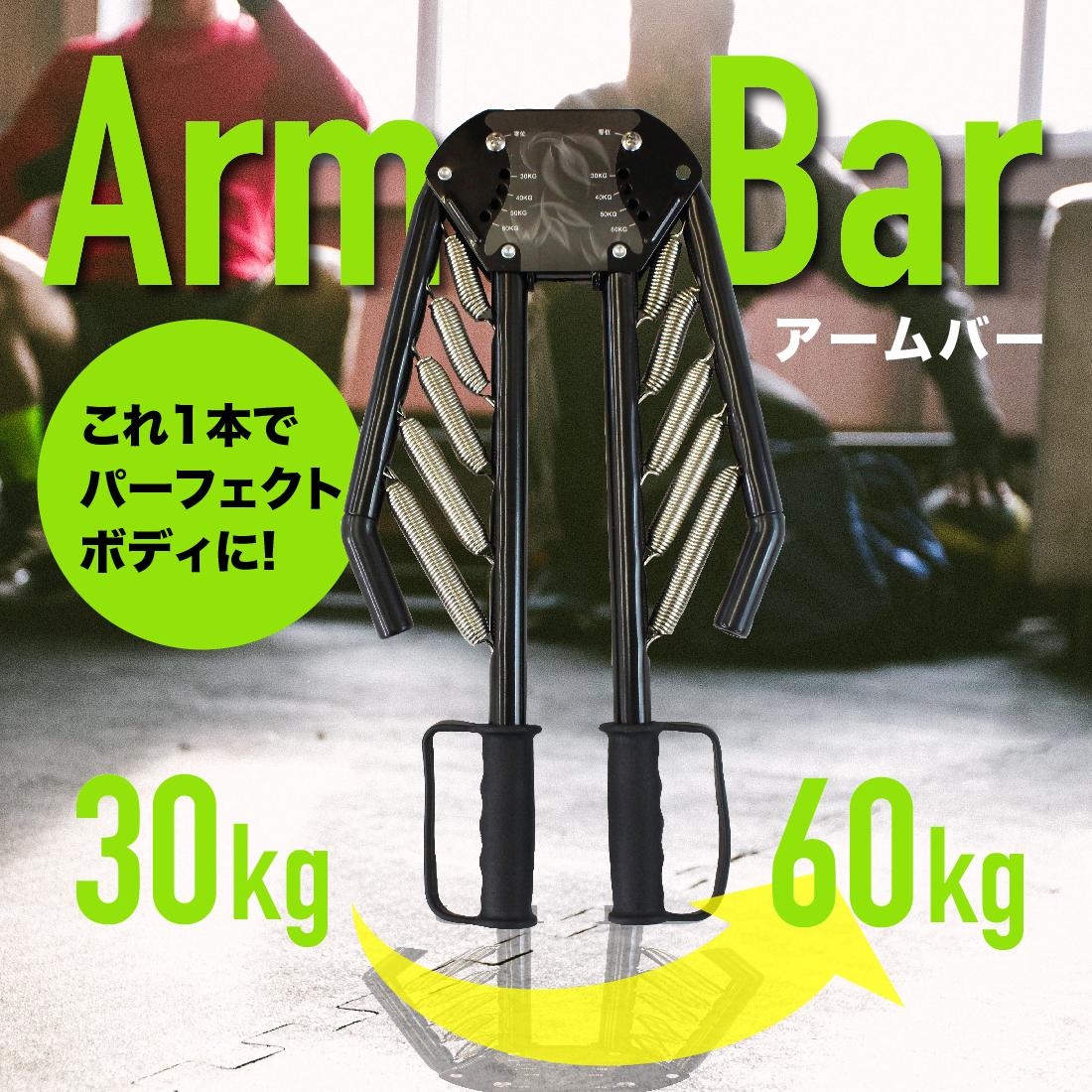 アームバー エキスパンダー 筋肉 筋トレ グッズ トレーニング 器具 筋力 マッスル ダイエット エクササイズ 二の腕 背筋 胸筋 上腕筋 上腕二頭筋