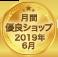 2019年10月 月間優良ショップ受賞