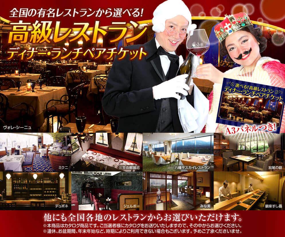 高級レストラン ペアディナーチケット
