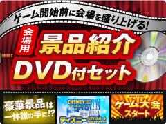 DVD付き景品