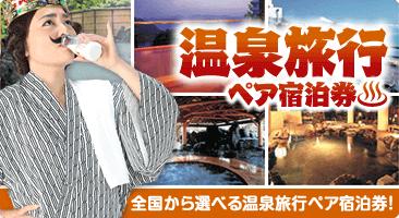 温泉旅行 全国から選べるペア宿泊券!