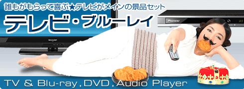 誰もが貰って喜ぶ☆テレビ・ブルーレイがメインの景品セット!