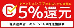 キャシュレスでお支払いのお客様に5%還元 経済産業省 キャッシュレス推進協議会