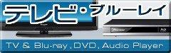 テレビ・ブルーレイ