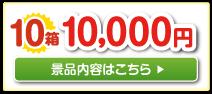 優待券サブレ 景品10箱10,000円 詳細はこちら