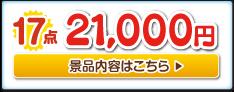 景品17点 21,000円 景品内容はこちら