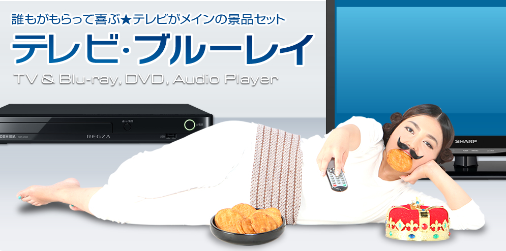 テレビ・オーディオ