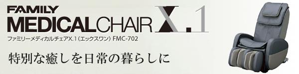 FMC-702