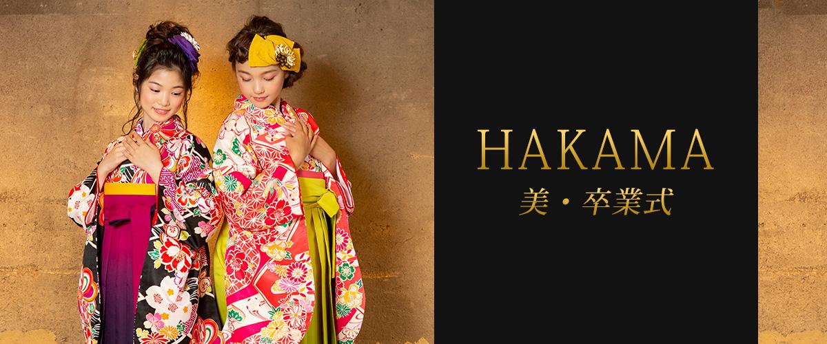 HAKAMA 美・卒業式