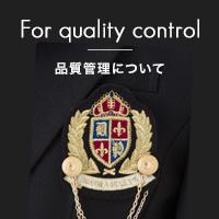 品質管理について