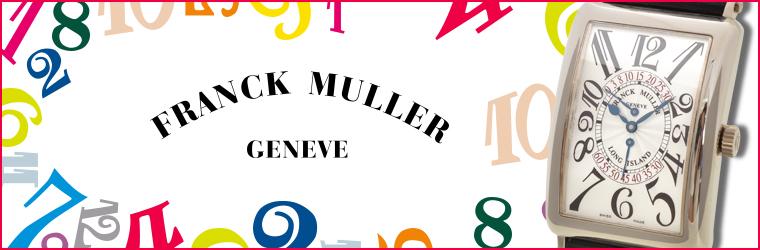 時計 フランクミュラー