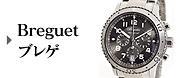 ブレゲ 腕時計