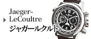 ジャガールクルト 腕時計