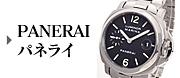 パネライ 腕時計