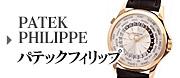 パテックフィリップ 腕時計