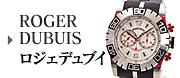 ロジェデュブイ 腕時計