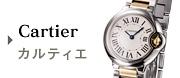 カルティエ 腕時計
