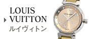 ルイヴィトン 腕時計