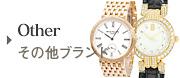 その他ブランド腕時計