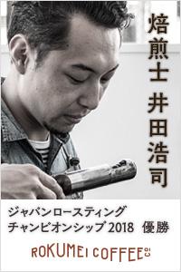 スペシャルティコーヒー専門店 ロクメイコーヒー 焙煎士 井田浩司