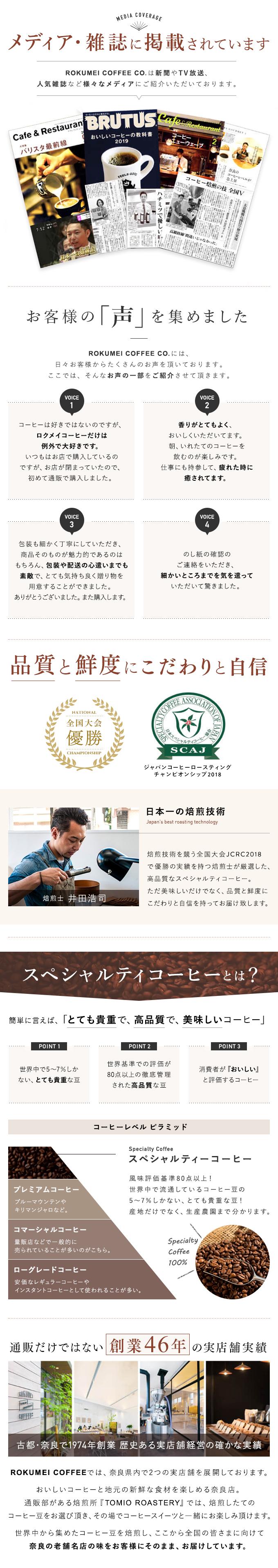 メディア・雑誌に掲載されています。お客様の声をご紹介。品質と鮮度にこだわりと自信、全国大会優勝、日本一の焙煎士。スペシャルティコーヒーとは。通販だけではない創業44年の実店舗実績