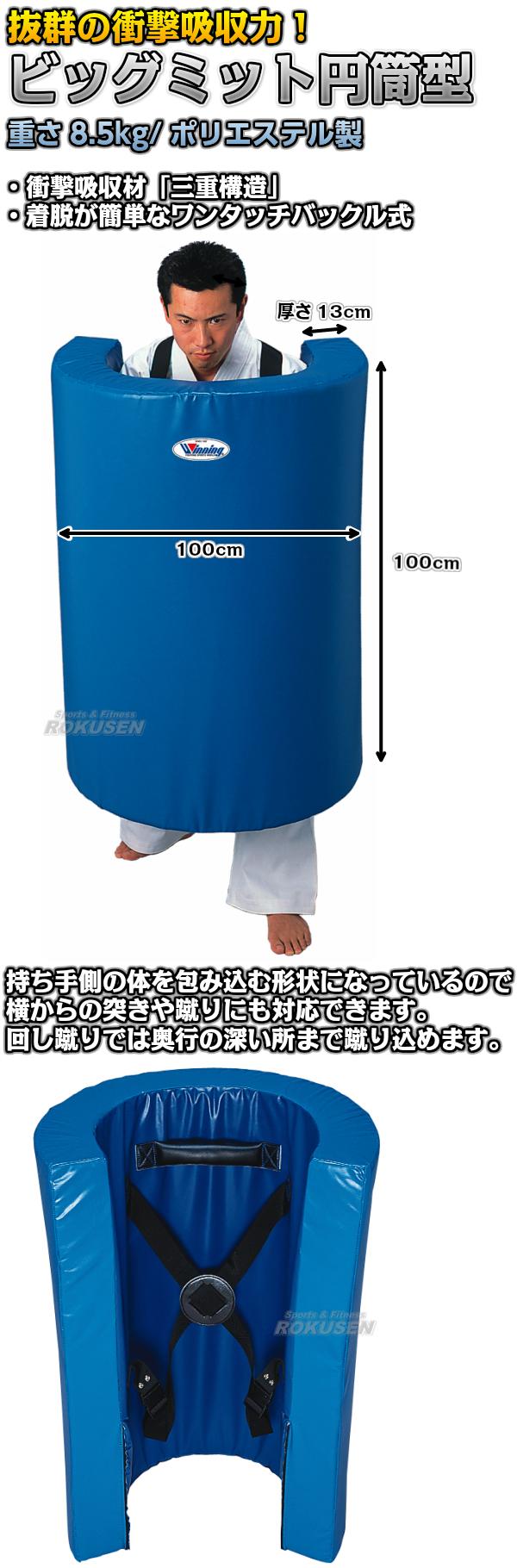 【ウイニング・Winning 格闘技】ビッグミット 円筒型 KB-2308