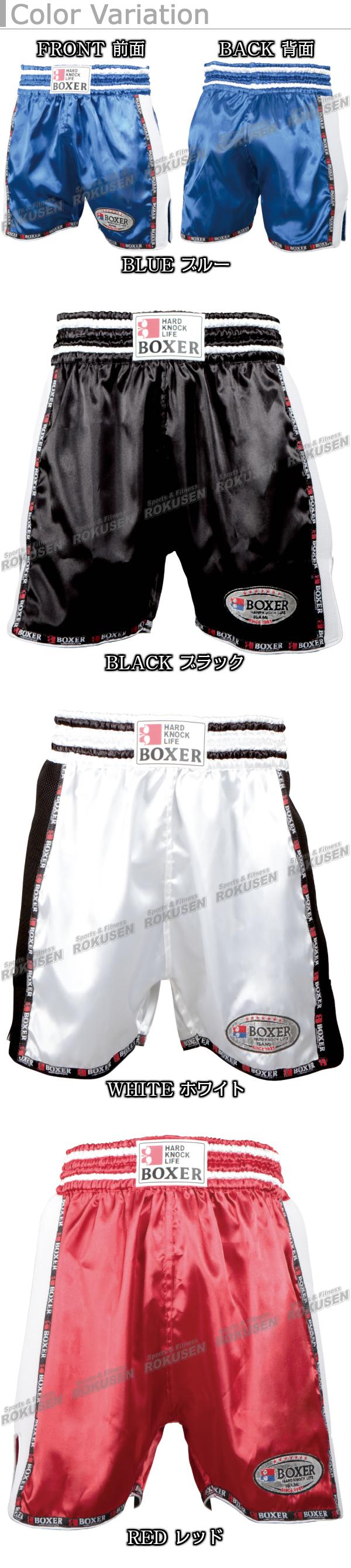 【ISAMI・イサミ】ボクサーボクシングパンツ スタンダード TBX-1(TBX1)