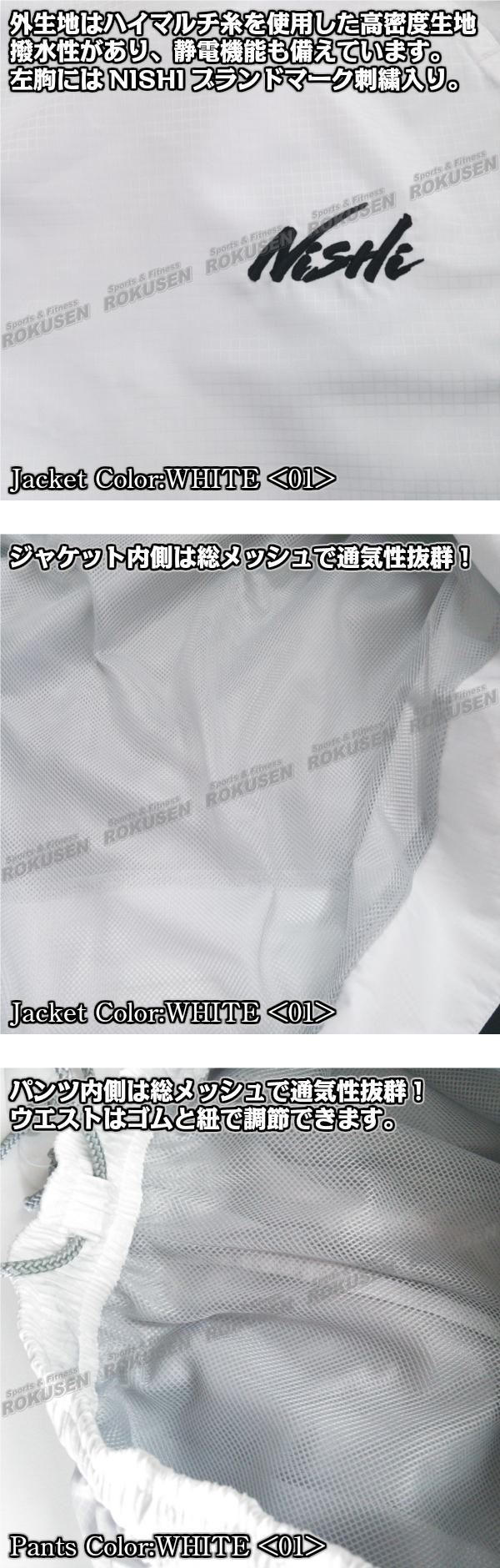 【NISHI ニシ・スポーツ】ライトウインドブレーカー N84-21