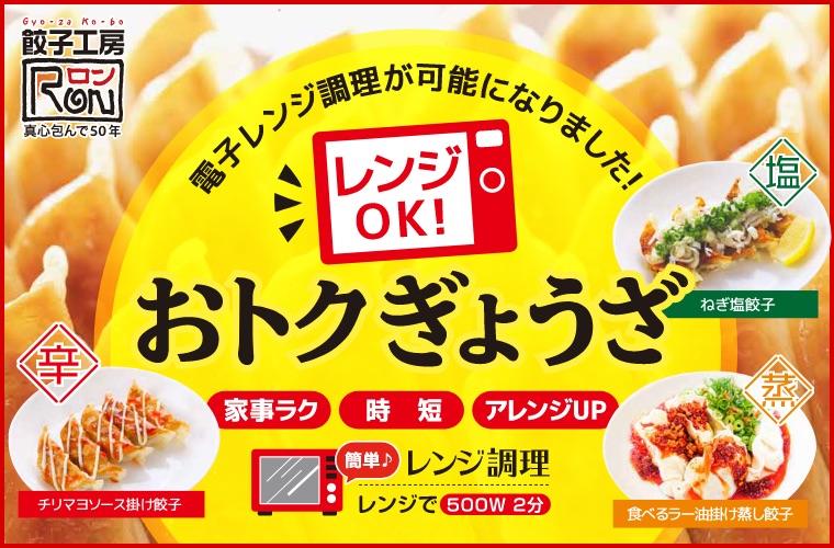 ■おトク餃子