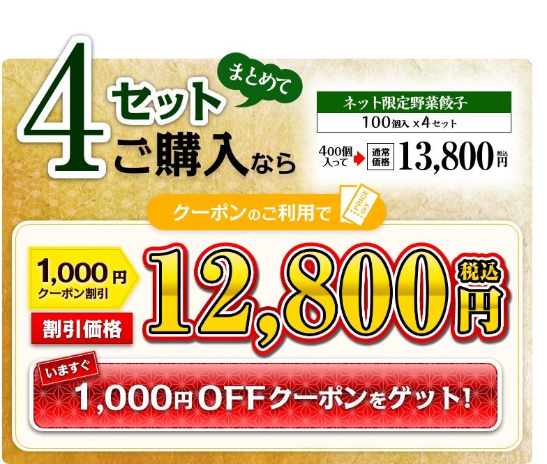 ネット限定野菜餃子 4セットまとめ買い お得なクーポンはこちら