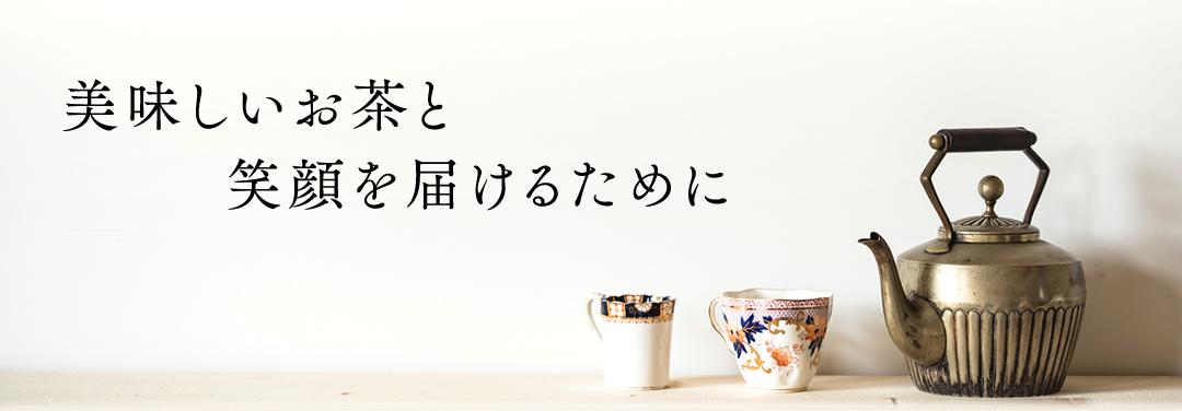 美味しいお茶と笑顔を届けるために