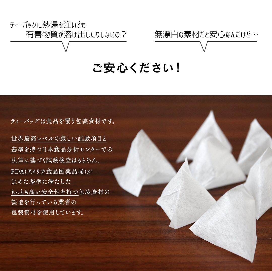 ティーバッグは食品を覆う包装資材です。