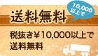 10,500円以上で送料無料