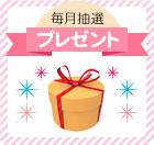 毎月のプレゼント