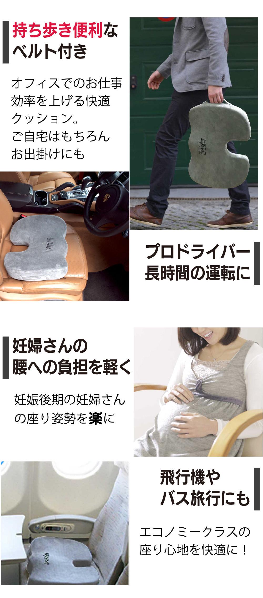 持ち歩き便利な取っ手付き。車、長期距離運転のプロドライバーや飛行機・バス旅行の座席や、妊婦さんのサポートに