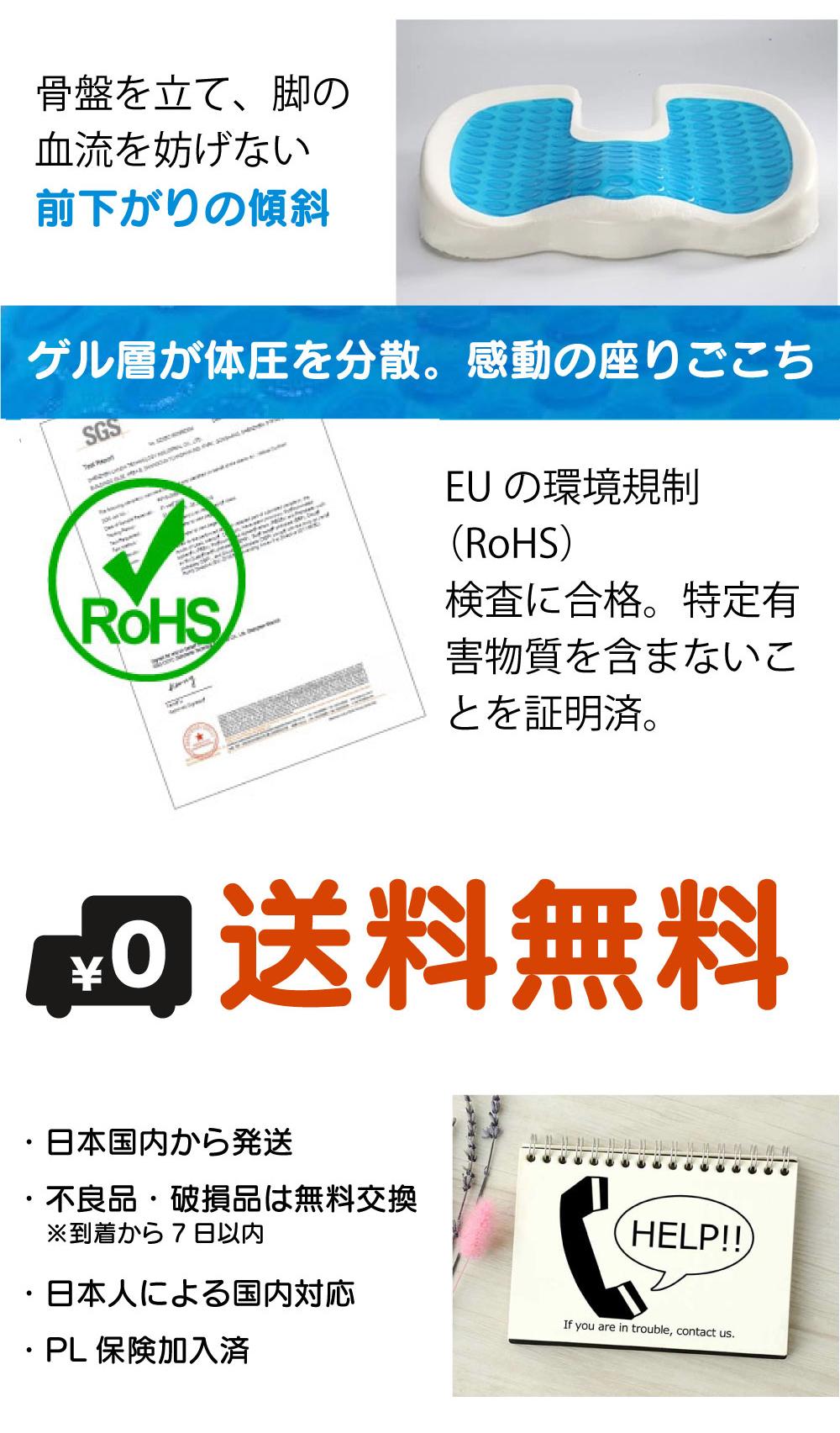 前下がり形状が骨盤を立ててくれる骨盤矯正クッション。RoHS取得、送料無料、日本人による国内発送、サポート付きです