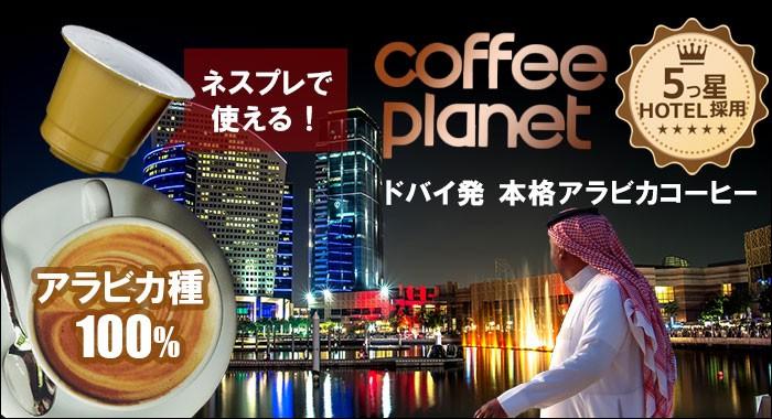 コーヒープラネットカプセルコーヒー
